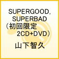 SUPERGOOD, SUPERBAD(初回限定2CD+DVD)