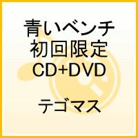 【送料無料】青いベンチ(初回限定CD+DVD)