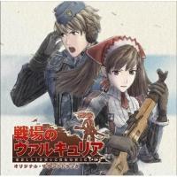 【送料無料】「戦場のヴァルキュリア」オリジナル・サウンドトラック [ (ゲーム・ミュージック) ]
