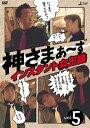 【送料無料】神さまぁ~ず Vol.5