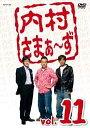 【送料無料】内村さまぁ〜ず vol.11