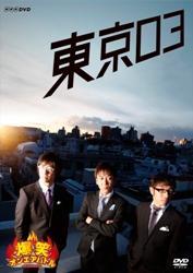 【送料無料】爆笑オンエアバトル 東京03