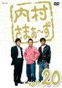 内村さまぁ〜ず vol.20 [ 内村光良 ]