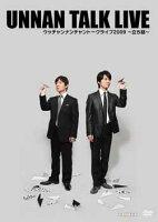 ウッチャンナンチャントークライブ2009 〜立ち話〜