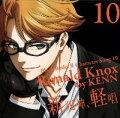 TVアニメ「黒執事2」キャラクターソング 10