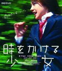 時をかける少女【Blu-ray Disc Video】