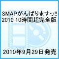 SMAPがんばりますっ!!2010 10時間超完全版