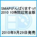 SMAPがんばりますっ!!2010 10時間超完全版 【初回購入特典:ステッカー付き】