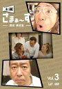 【送料無料】主演 さまぁ~ず ~設定 美容室~ vol.3