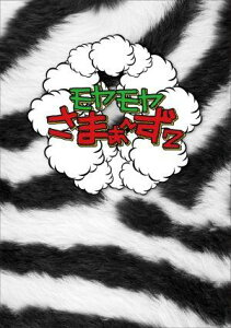 【送料無料】モヤモヤさまぁ〜ず2 DVD-BOX(VOL.10、VOL.11)