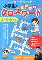 小学生の重要語句クロスワード(4・5・6年生)