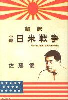 超訳小説日米戦争