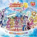 「映画プリキュアオールスターズDX3 未来にとどけ! 世界をつなぐ☆虹色の花」♪ オリジナル・サウンドトラック