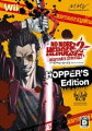 NO MORE HEROES 2 DESPERATE STRUGGLE 限定コレクターズBOX「HOPPER'S Edition」の画像
