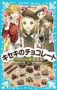 パティシエ☆すばる キセキのチョコレート (講談社青い鳥文庫) [ つくも ようこ ]