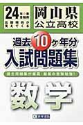 【送料無料】岡山県公立高校過去10ケ年分入試問題集数学(24年春受験用)