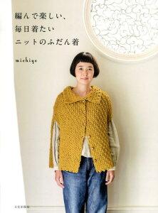 【楽天ブックスならいつでも送料無料】編んで楽しい、毎日着たいニットのふだん着 [ michiyo ]