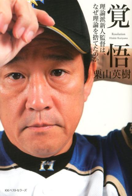 「覚悟」の表紙