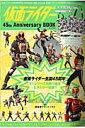 仮面ライダー45th Anniversary BOOK