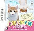 かわいい子猫DS3の画像