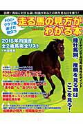 POG・クラブ馬選びに役立つ走る馬の見方がわかる本