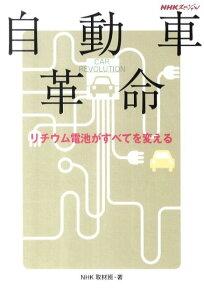 【送料無料】自動車革命