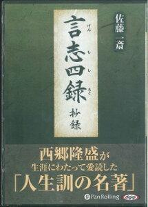 言志四録抄録 [オーディオブックCD] (<CD>) [ 佐藤一斎 ]