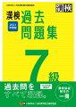 漢検 7級 過去問題集 2021年度版