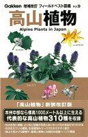 【バーゲン本】高山植物 増補改訂ーフィールドベスト図鑑9