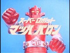 【送料無料】スーパーロボット マッハバロン DVD-BOX