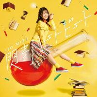 【楽天ブックス限定先着特典】閃きハートビート (限定盤 CD+DVD) (缶マグネット付き)