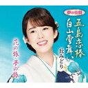 五島恋椿/白山雪舞い【夢の花盤】 [ 丘みどり ]