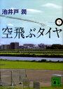 【送料無料】空飛ぶタイヤ(下) [ 池井戸潤 ]