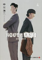 ROUTE END 4巻