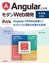 AngularによるモダンWeb開発 基礎編 第2版 [ 末次 章 ]