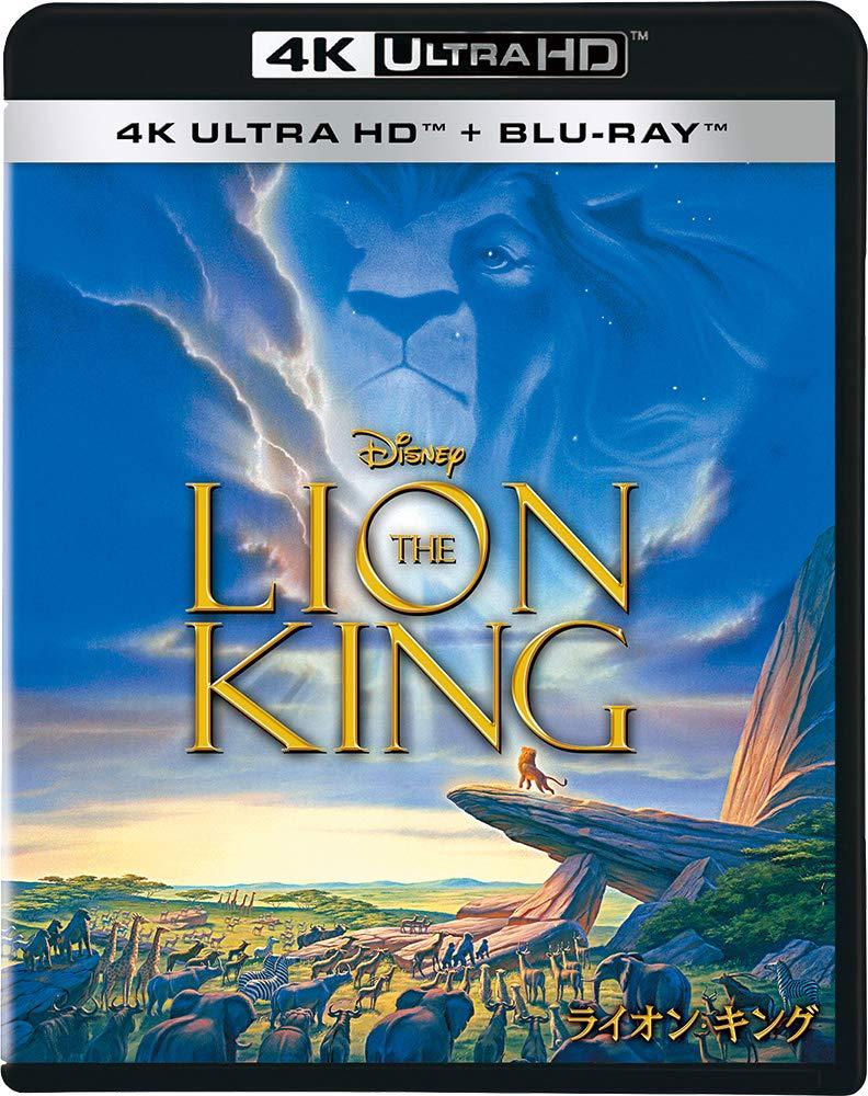 ライオン・キング(4K ULTRA HD+ブルーレイ)【4K ULTRA HD】画像