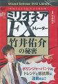 DVD>ミリオネアFXトレーダー竹井佑介の秘密