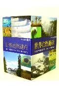 世界自然遺産 11巻組 セット商品