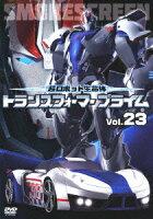 超ロボット生命体 トランスフォーマー プライム Vol.23