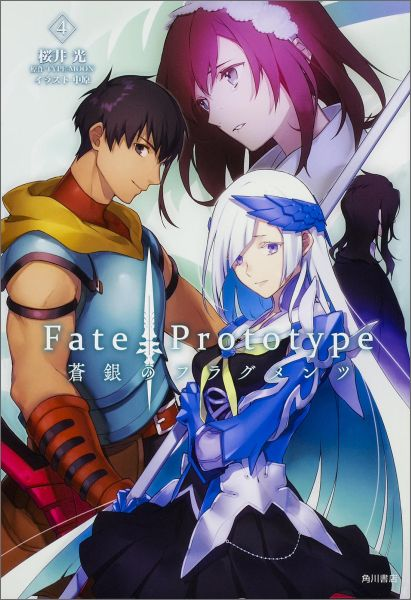 コミック, その他 FatePrototype4