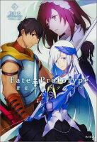 Fate/Prototype蒼銀のフラグメンツ(4)