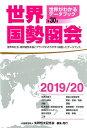 世界国勢図会(2019/20年版) 世界がわかるデータブック [ 矢野恒太記念会 ]