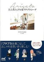 【バーゲン本】Arigato!大人カジュアルなプチプラコーデ