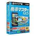 携帯マスターNX5 全キャリア版