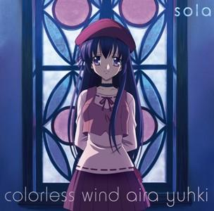 "【送料無料】TV Animation""sola""Opening Theme-song::colorless wind [ 結城アイラ ]"