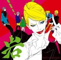TVアニメ「RED GARDEN」ドラマCD::Red Garden 岩 Mix画像