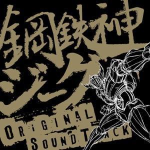 TVアニメ 鋼鉄神ジーグ オリジナルサウンドトラック画像