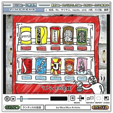 ランティスの缶詰 [ Nico Nico Artists ]