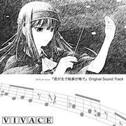 TVアニメーション::『君が主で執事が俺で』 オリジナルサウンドトラック VIVACE画像