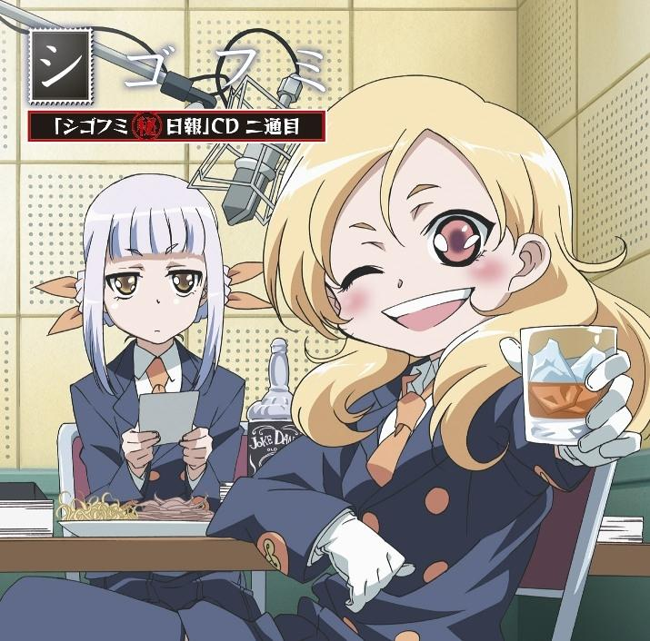 TVアニメ『シゴフミ』 「シゴフミ秘日報」CD 二通目画像